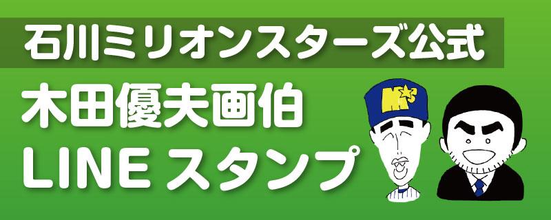 木田優夫画伯LINEスタンプ販売