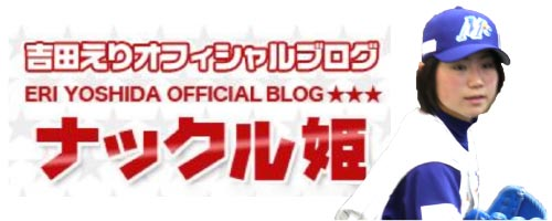 吉田えりオフィシャルブログ