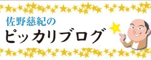 佐野慈紀オフィシャルブログ