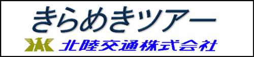北陸交通株式会社