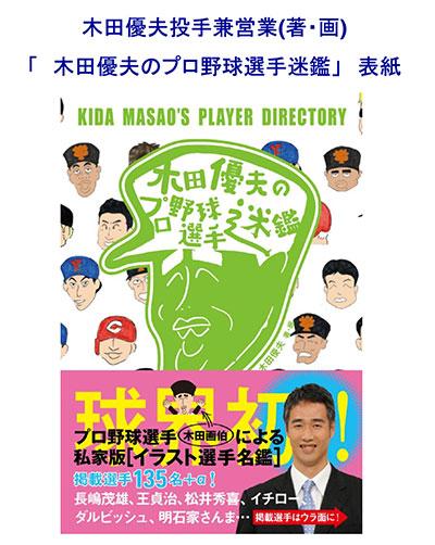 木田優夫の画像 p1_26