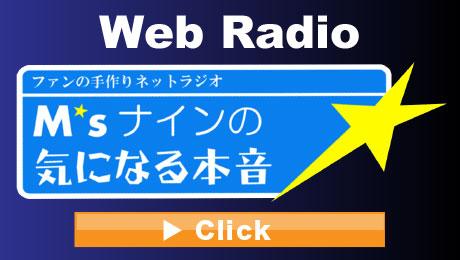 M'sナインの気になる本音 Web Radio